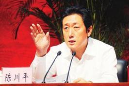 【山西贪官录】之三:陈川平的短暂仕途_政经频