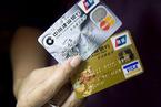 央行:第三方支付安全隐患 小心信用卡被频频盗刷