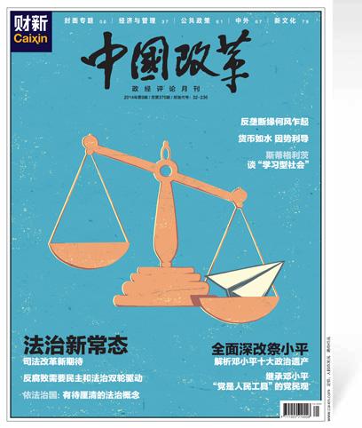 《中国改革》第370期