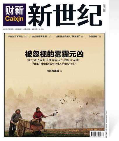 《新世纪》周刊第620期
