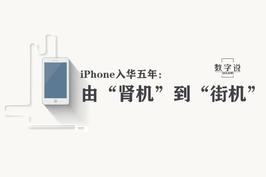 """iPhone入华五年: 由""""肾机""""到""""街机"""""""