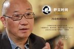 【视频】【舒立时间】冯仑的理想国