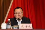 上海官方称戴海波自贸区职务被免系正常调整