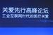 【视频】【时讯】互联网助力医卫领域
