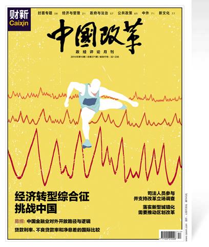 《中国改革》第371期