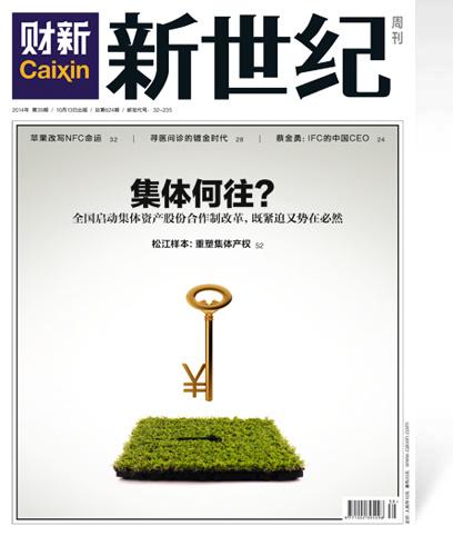 《新世纪》周刊第624期