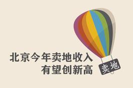 北京今年卖地收入有望创新高