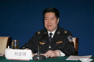 公安部副部长刘金国当选中央纪委副书记