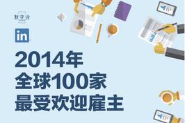 2014年全球百佳雇主 中国仅华为上榜