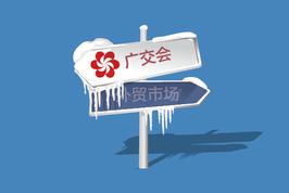 广交会五年来最冷 外贸形势严峻