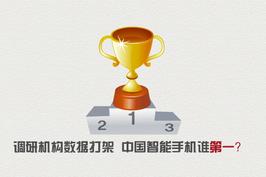 调研机构数据打架 中国智能手机谁第一?