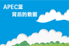 APEC蓝背后的数据