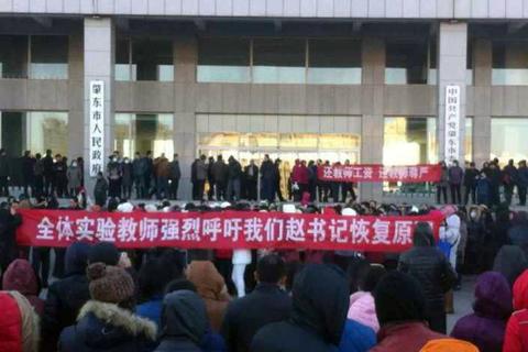 黑龙江肇东教师集体罢工 全市中小学停课 - 如是 - 如是博客