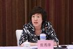 山西省晋中市委原副书记张秀萍被双开