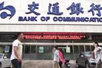 交通银行2016年净利672亿元