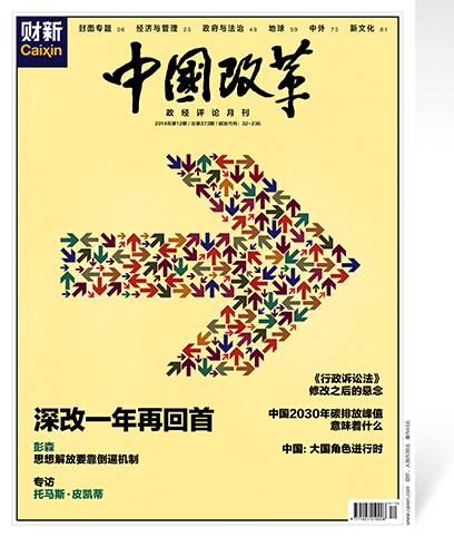 《中国改革》第373期