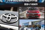 广汽丰田经销商将超800家 覆盖4/5线城市
