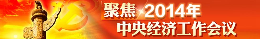 聚焦2014年中央经济工作会议