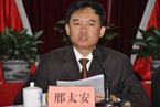 汕头市委原常委、市纪委原书记邢太安接受调查