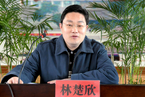 粤财政厅副厅长林楚欣接受调查