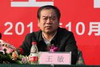 山东省委常委、济南市委书记王敏被查