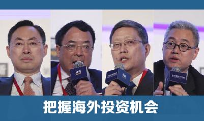 财新峰会嘉宾精彩言论之把握海外投资机会