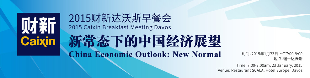 2015,Caixin Breakfast Meeting,Davos