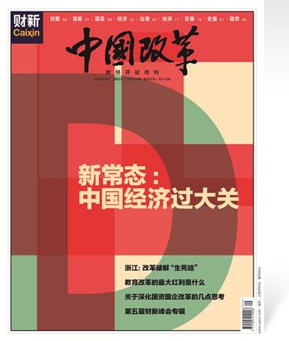 《中国改革》第374期