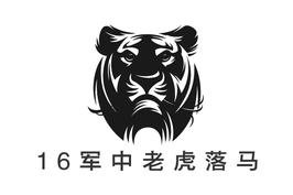 2014年军中打掉16只老虎