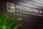 中信证券已与社保基金签署战略合作协议