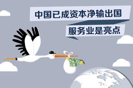 中国已成资本净输出国 服务业是亮点
