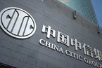 Gov't Had Reservations about Selling Stake in Citic Ltd. to Foreigners