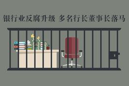 银行业反腐升级 多名行长董事长落马