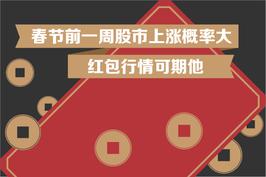 春节前一周股市上涨概率大 红包行情可期