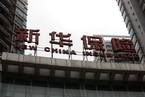 Attempt to Gain New Investor Failed, New China Life Insurance Says