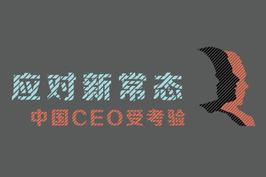 应对新常态 中国CEO受考验