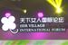 2015天下女人国际论坛举行