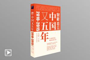 《财新看见:中国又五年》一书出版发行