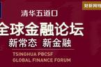 2015清华五道口全球金融论坛