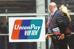 UnionPay Signs Deal to Bring Mobile Payment Services to HK, Macao