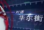 欧伦斯:希望中国高铁进驻美国城际交通