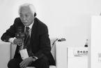 【视频专题】纪念青木昌彦逝世一周年