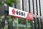 南京银行逆势做同业 净利增24.45%