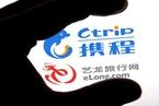 艺龙收到腾讯私有化要约  在线旅游竞争加剧