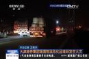天津滨海危险品仓库发生爆炸
