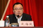 上海市政府原副秘书长戴海波一审获刑九年