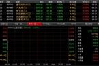 [今日开盘]美股重挫中概股大跌 沪指低开逼近3600点
