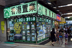 中信里昂:香港楼市至2017年跌17%