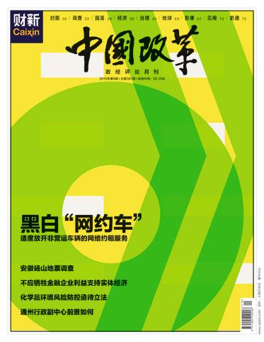 《中国改革》第381期