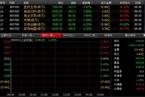 [今日开盘]中信证券大跌7% 两市低开低走(更新)